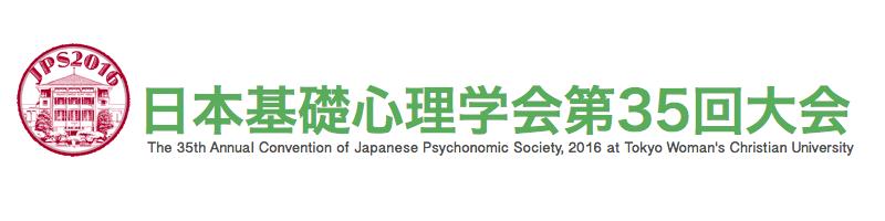 日本基礎心理学会第35回大会
